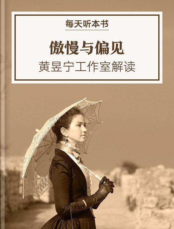 《傲慢与偏见》丨黄昱宁工作室解读