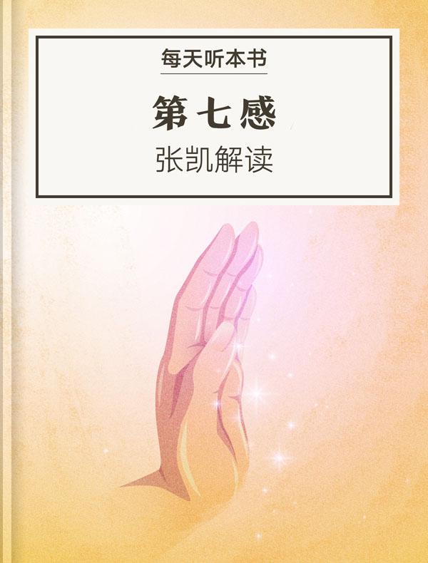 《第七感》| 张凯解读