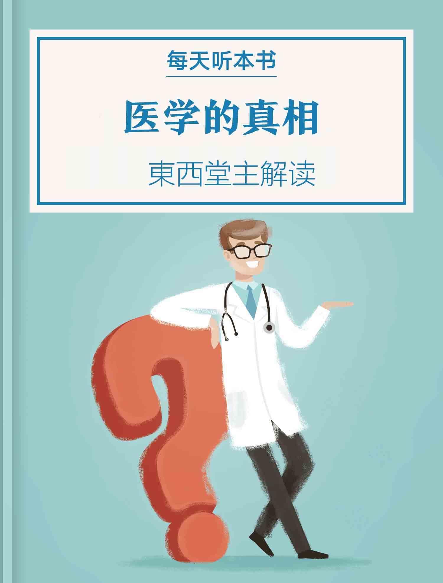 《医学的真相》| 東西堂主解读