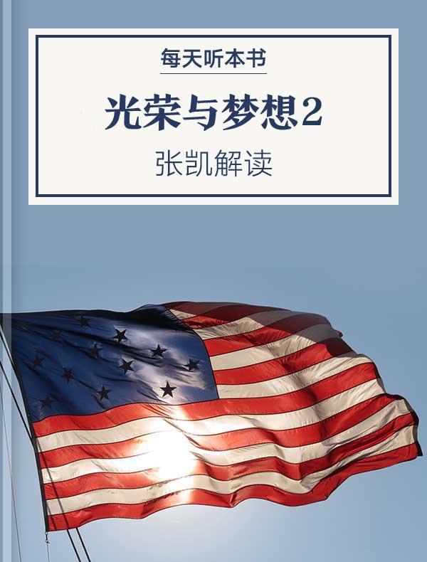 《光荣与梦想2:罗斯福新政》| 张凯解读