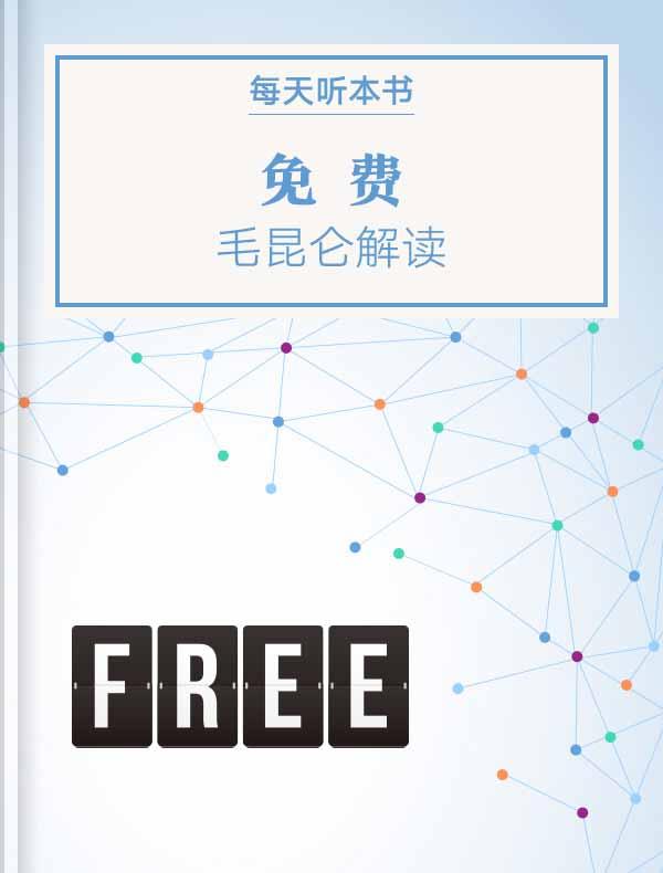 《免费:商业的未来》| 毛昆仑解读