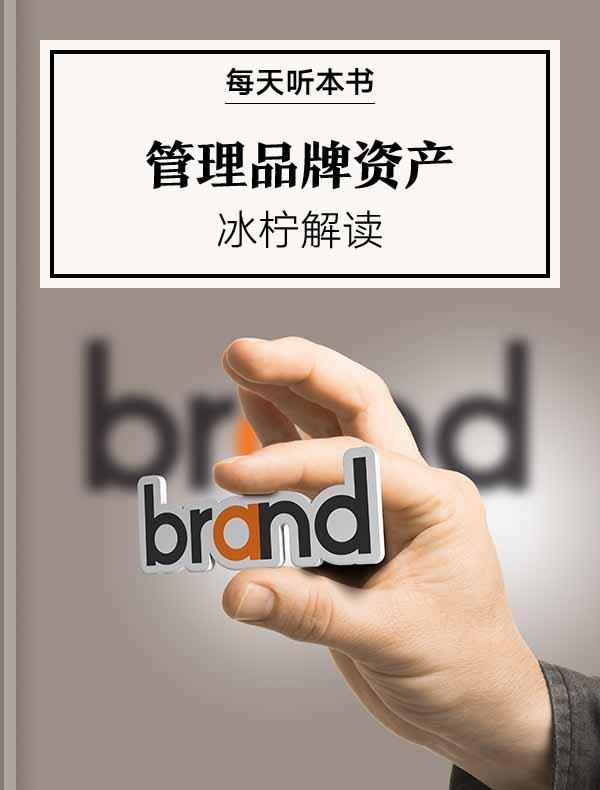 《管理品牌资产》| 冰柠解读