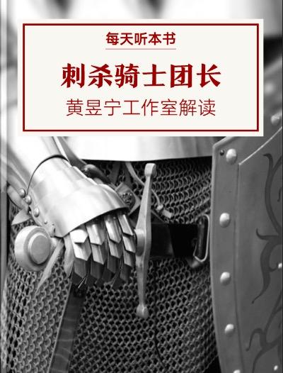 《刺杀骑士团长》| 黄昱宁工作室解读