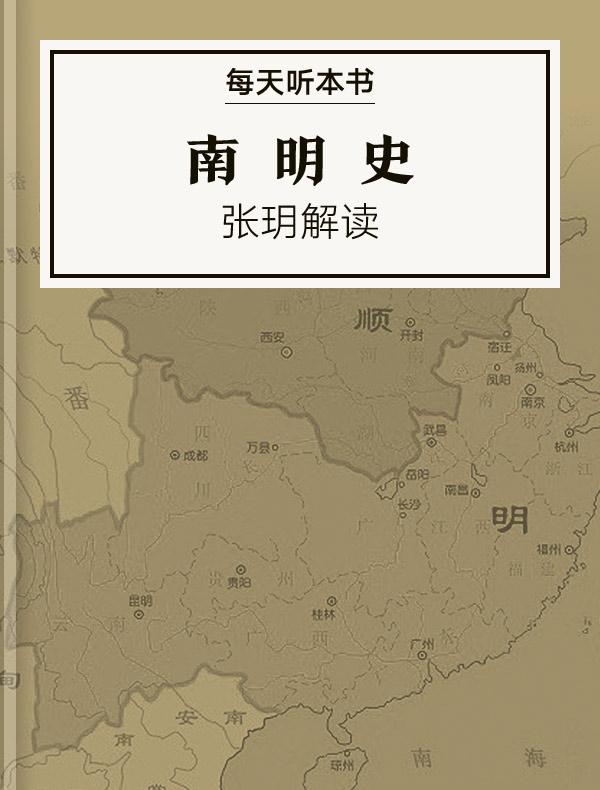 《南明史》| 张玥解读