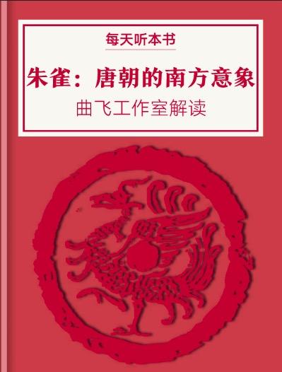 《朱雀:唐朝的南方意象》| 曲飞工作室解读