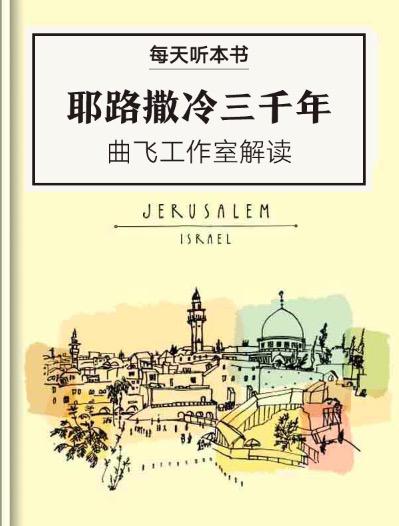《耶路撒冷三千年》|曲飞工作室解读