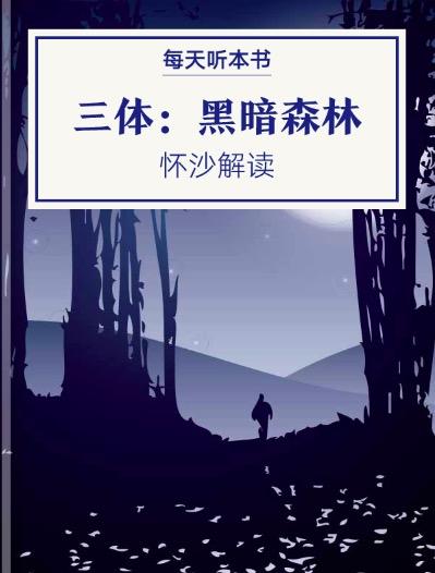《三体Ⅱ:黑暗森林》| 怀沙解读