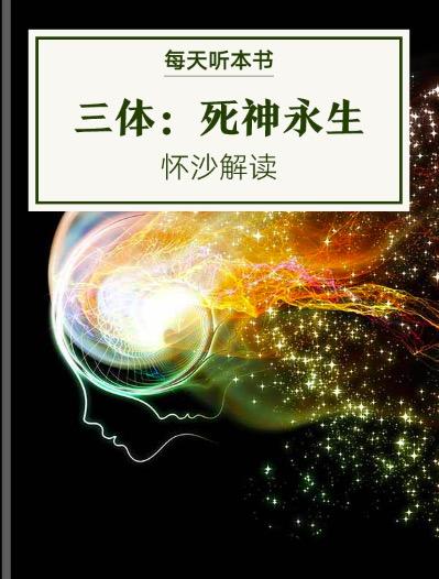 《三体Ⅲ:死神永生》| 怀沙解读