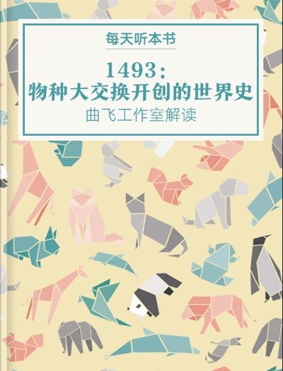 《1493:物种大交换开创的世界史》| 曲飞工作室解读