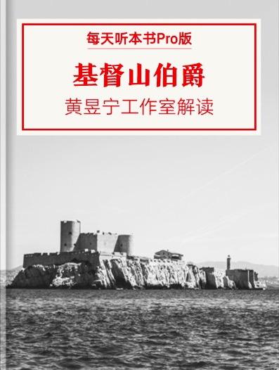 《基督山伯爵》Pro版 | 黄昱宁工作室解读