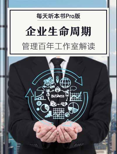 《企业生命周期》Pro版 | 管理百年工作室解读