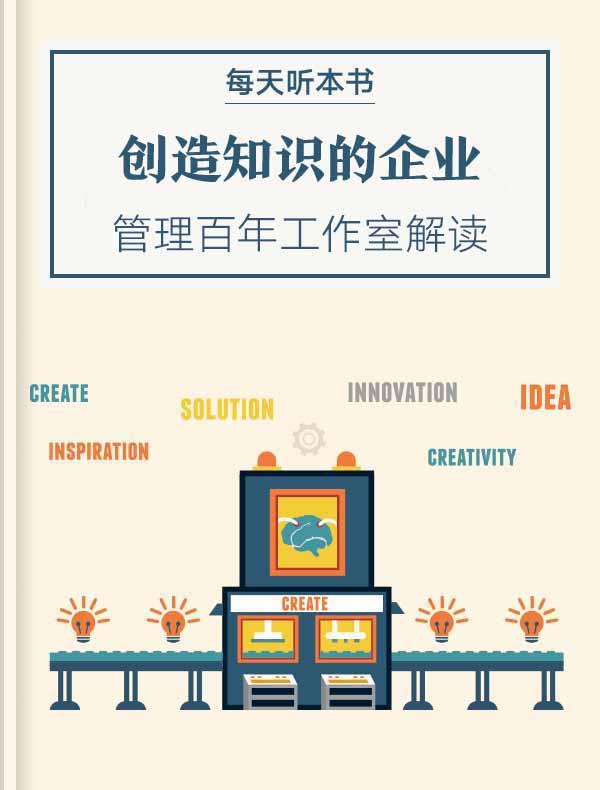 《创造知识的企业》| 管理百年工作室解读