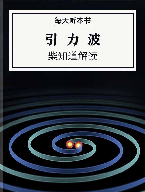 《引力波》| 柴知道解读