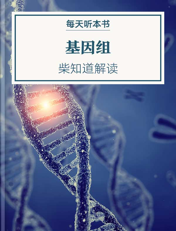 《基因组》| 柴知道解读