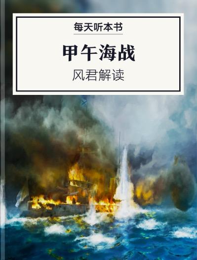 《甲午海战》| 风君解读
