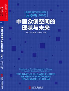 中国众创空间行业发展蓝皮书(2016)