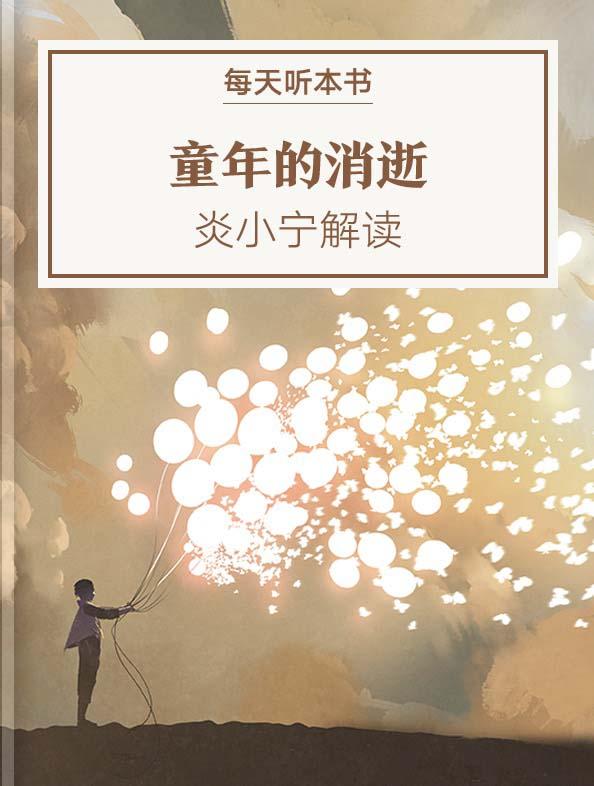 《童年的消逝》| 炎小宁解读