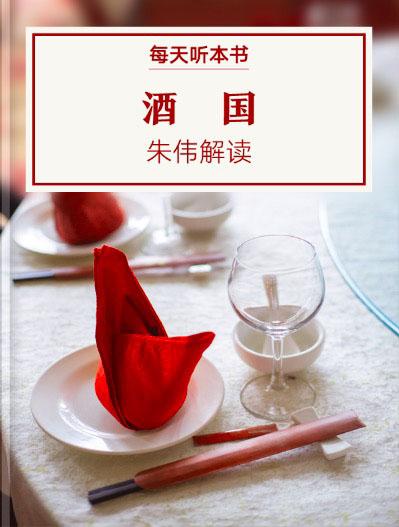 《酒国》| 朱伟解读