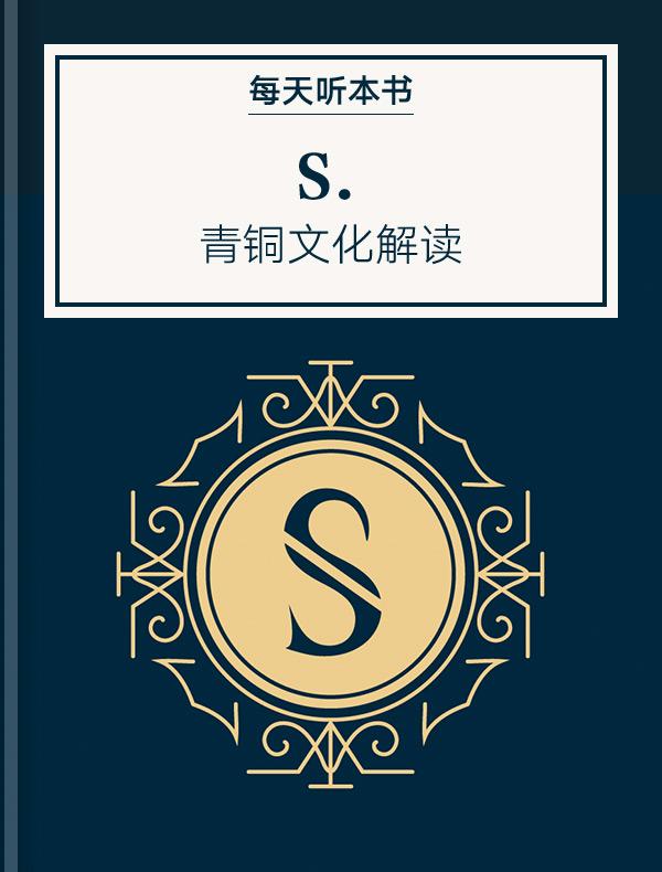 《S.》| 青铜文化解读