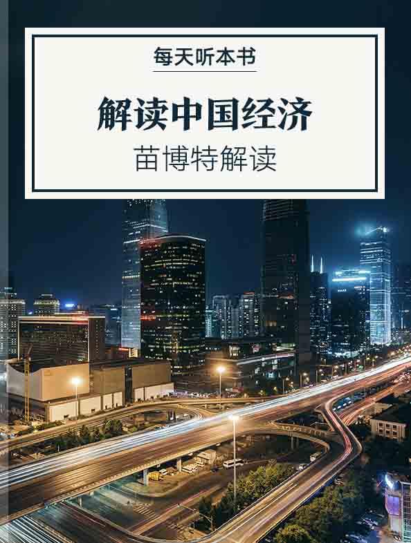 《解读中国经济》| 苗博特解读