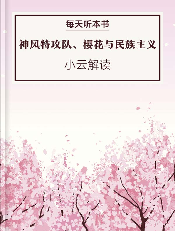 《神风特攻队、樱花与民族主义》| 小云解读