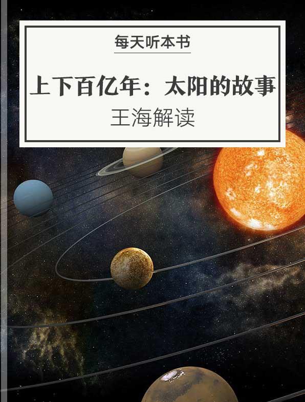 《上下百亿年:太阳的故事》  王海解读