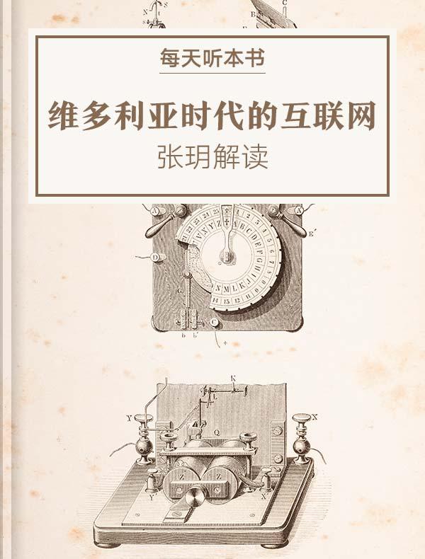 《维多利亚时代的互联网》 | 张玥解读