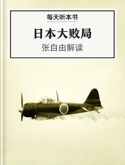 《日本大败局》| 张自由解读