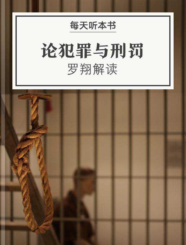 《论犯罪与刑罚》 | 罗翔解读
