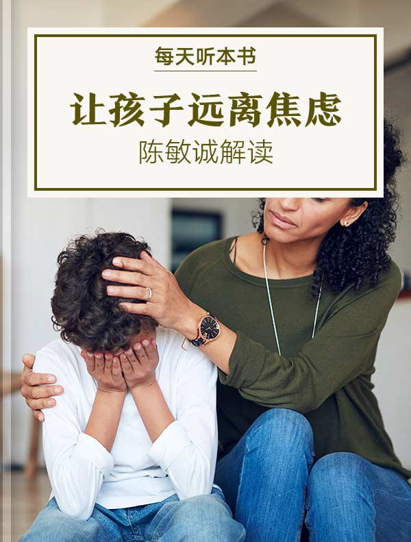 《让孩子远离焦虑》| 陈敏诚解读