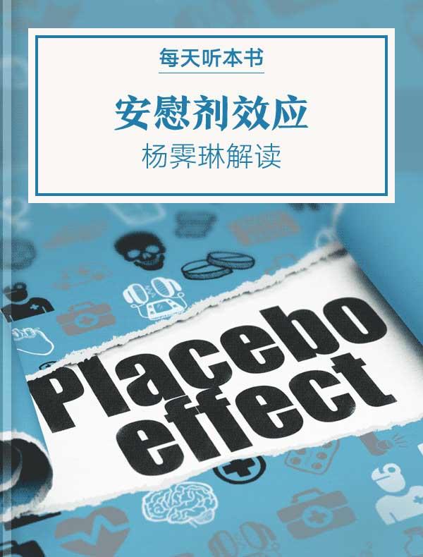 《安慰剂效应》| 杨霁琳解读