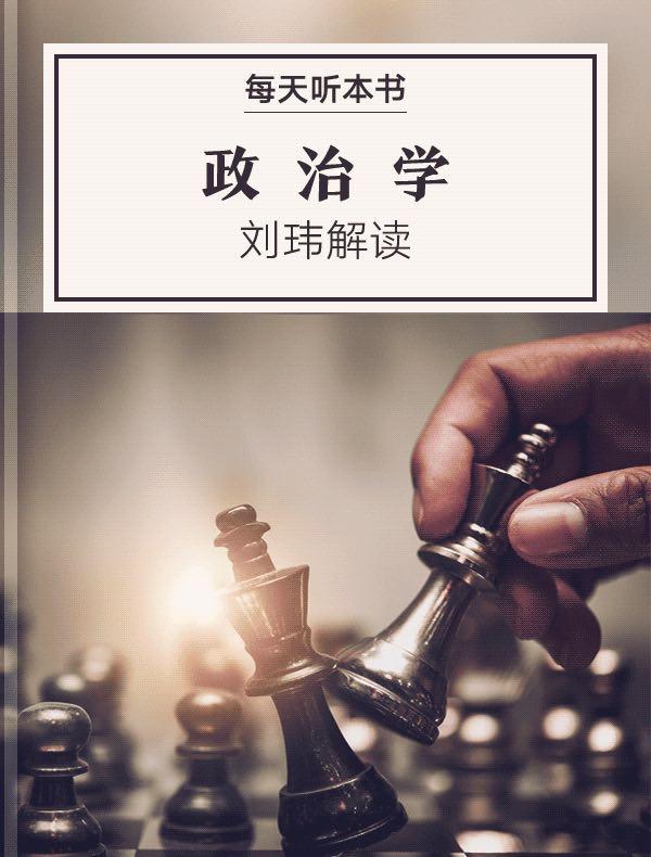 《政治学》| 刘玮解读