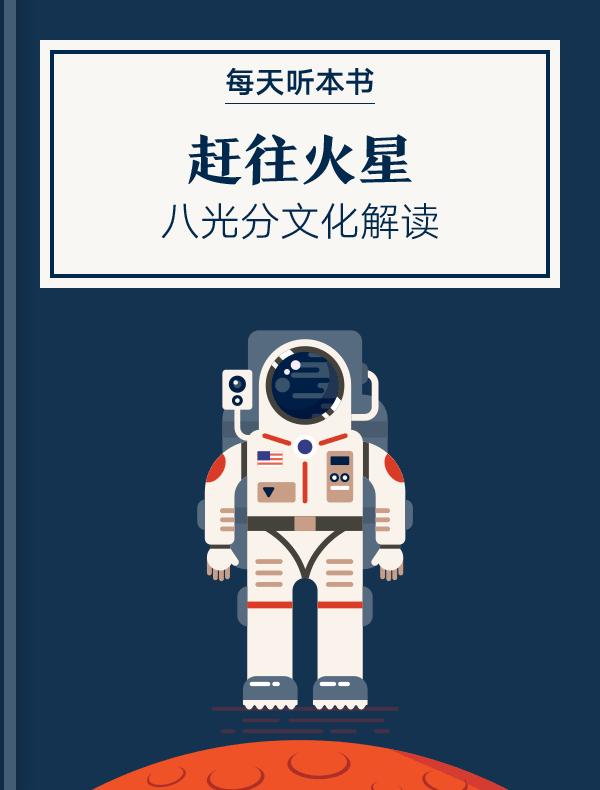 《赶往火星》|八光分文化解读