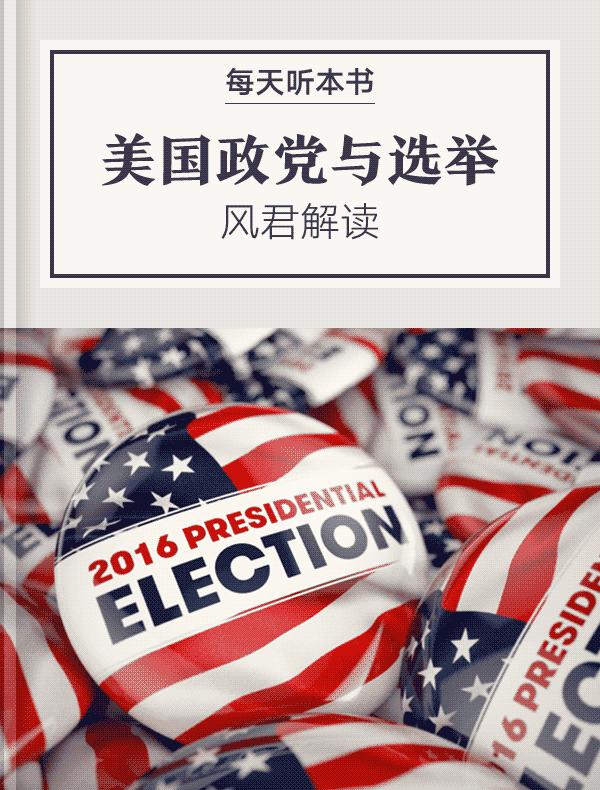 《美国政党与选举》| 风君解读