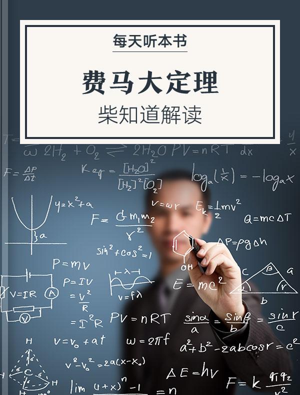 《费马大定理》| 柴知道解读