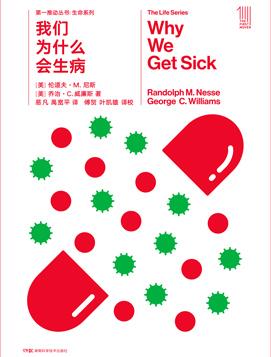 我们为什么会生病