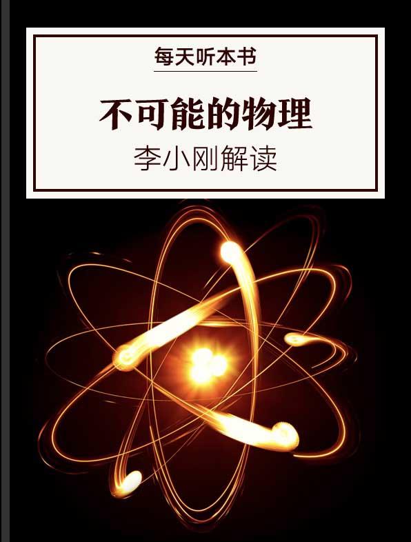 《不可能的物理》| 李小刚解读