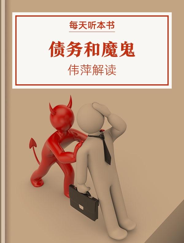 《债务和魔鬼》| 伟萍解读