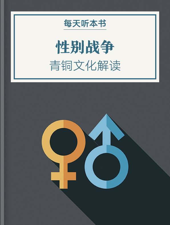 《性别战争》| 青铜文化解读
