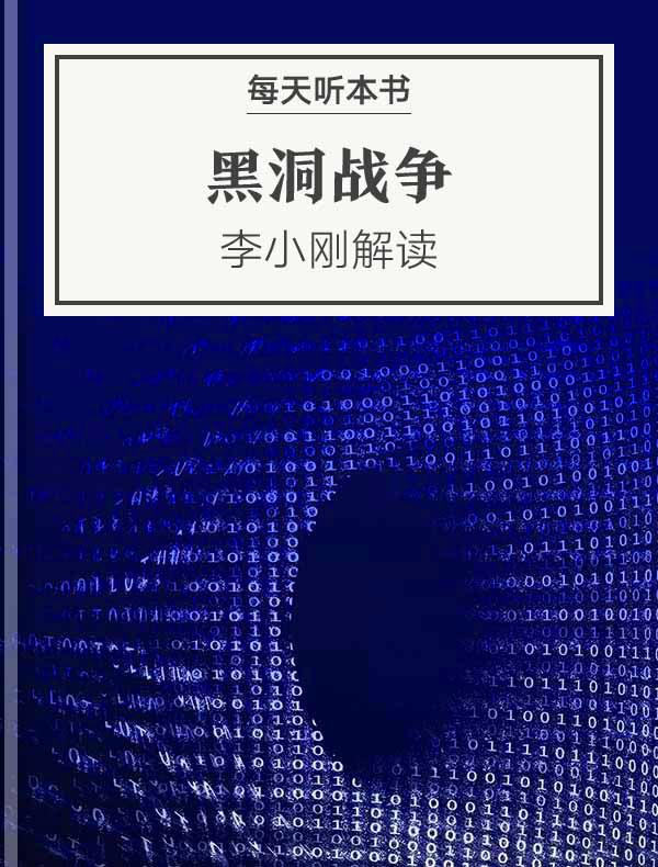 《黑洞战争》| 李小刚解读