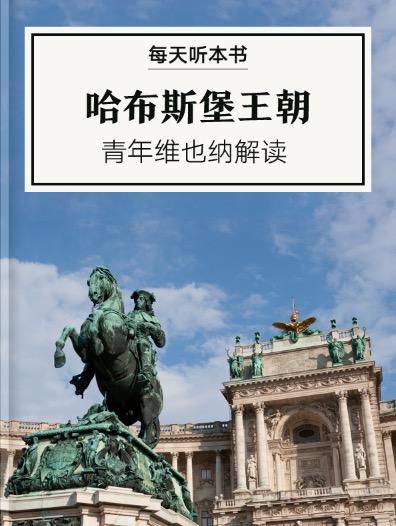 《哈布斯堡王朝》| 青年维也纳解读