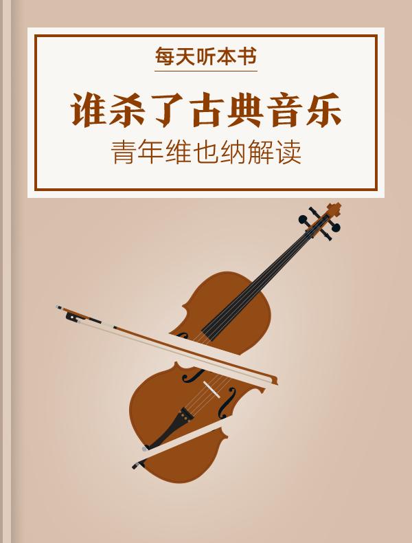 《谁杀了古典音乐》| 青年维也纳解读