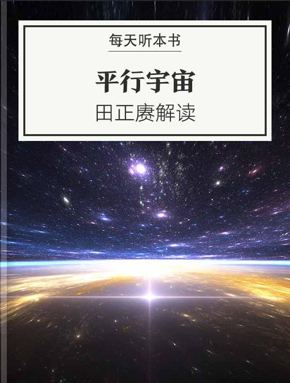 《平行宇宙》  田正赓解读