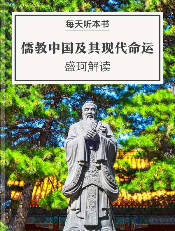 《儒教中国及其现代命运》| 盛珂解读