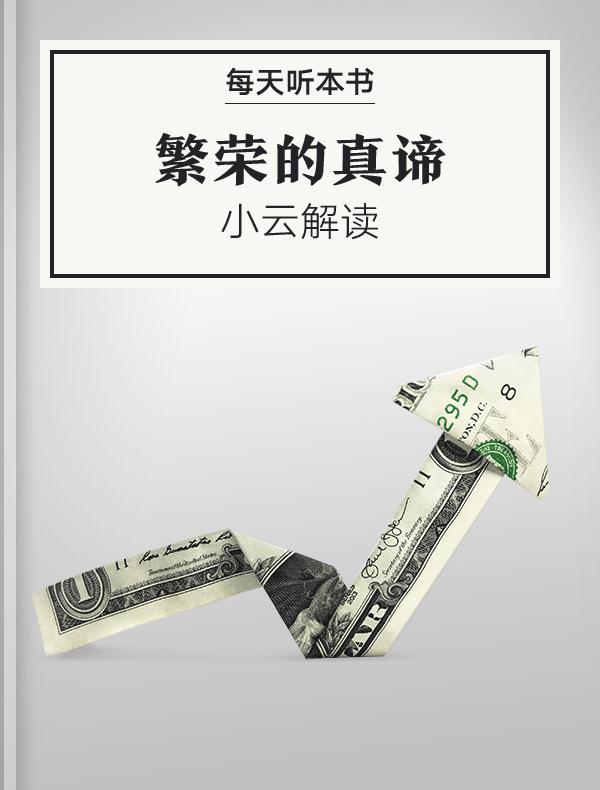 《繁荣的真谛》| 小云解读