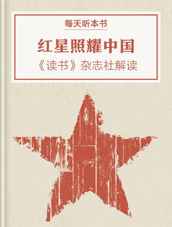 《红星照耀中国》| 《读书》杂志社解读