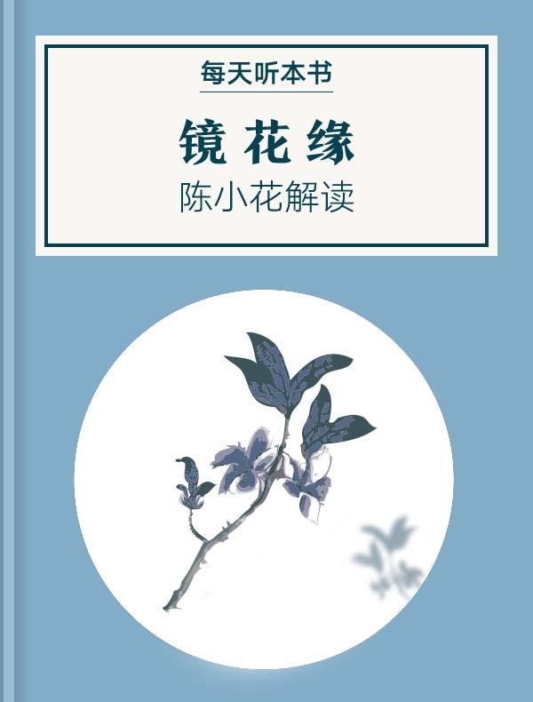 《镜花缘》| 陈小花解读