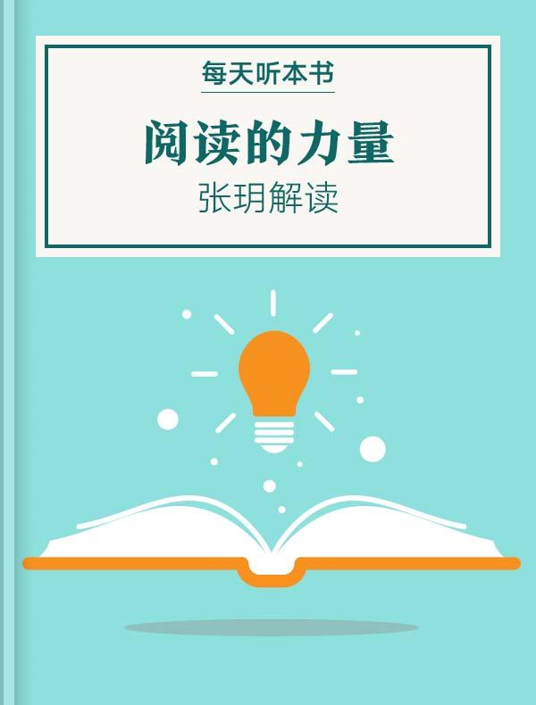 《阅读的力量》| 张玥解读