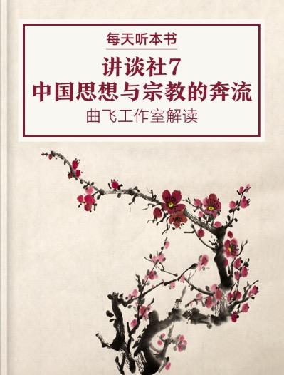 《讲谈社7:中国思想与宗教的奔流》| 曲飞工作室解读