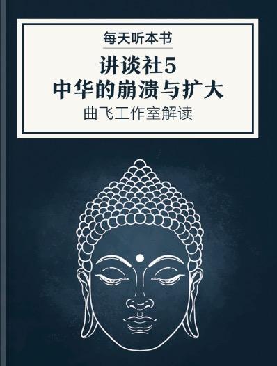 《讲谈社5:中华的崩溃与扩大》| 曲飞工作室解读
